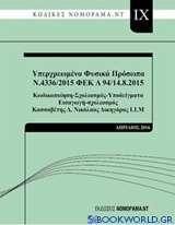 Υπερχρεωμένα φυσικά πρόσωπα Ν.4336/2015 ΦΕΚ Α 94/14.8.2015