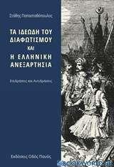 Τα ιδεώδη του διαφωτισμού και η ελληνική ανεξαρτησία