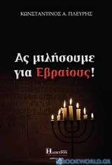 Ας μιλήσουμε για εβραίους!