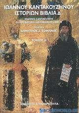 Ιστοριών βιβλία Δ΄