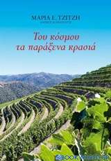 Του κόσμου τα παράξενα κρασιά