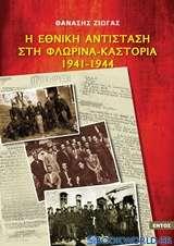 Η εθνική αντίσταση στη Φλώρινα - Καστοριά 1941-1944