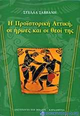 Η προϊστορική Αττική, οι ήρωες και οι θεοί της