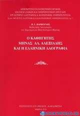Ο καθηγητής Μηνάς Αλ. Αλεξιάδης και η ελληνική λαογραφία