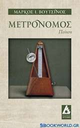 Μετρονόμος