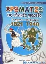 Χρωματίζω τις εθνικές γιορτές 25η Μαρτίου 1821 - 28η Οκτωβρίου 1940