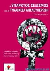 Ο υπαρκτός σεξισμός και η γυναικεία απελευθέρωση