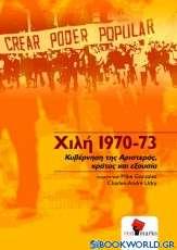 Χιλή 1970-73
