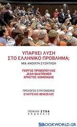 Υπάρχει λύση στο ελληνικό πρόβλημα;