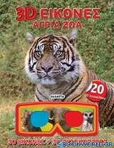 3D εικόνες άγρια ζώα