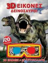 3D εικόνες δεινόσαυροι