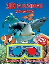 3D εικόνες ωκεανός