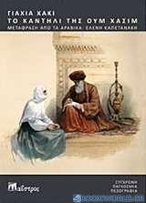 Το καντήλι της Ουμ Χασίμ