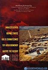 Ηφαιστειότητα: Θερμές πηγές και ο σχηματισμός των Απολιθωμένου Δάσους Λέσβου