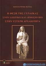 Η θέση της γυναίκας στον ιδιωτικό και δημόσιο βίο στην ύστερη αρχαιότητα
