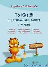 Το κλειδί στη νεοελληνική γλώσσα Γ' λυκείου