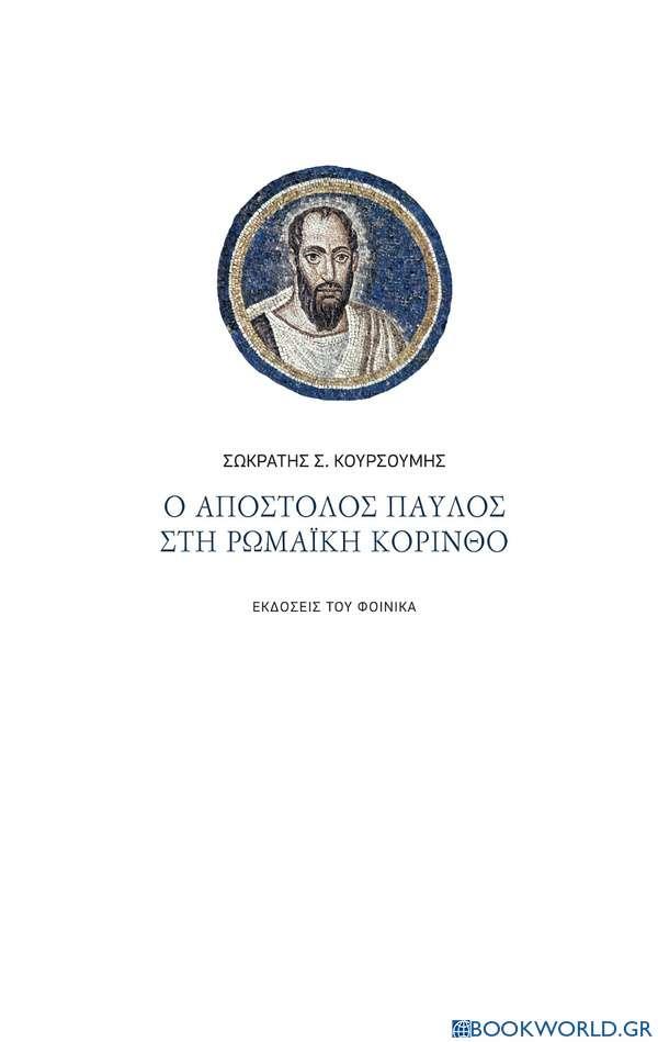 Ο Απόστολος Παύλος στη ρωμαϊκή Κόρινθο
