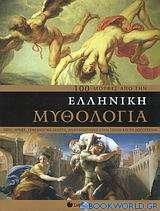 100 µορφές από την ελληνική μυθολογία