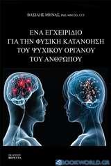 Ένα εγχειρίδιο για την φυσική κατανόηση του ψυχικού οργάνου του ανθρώπου