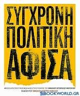 Σύγχρονη πολιτική αφίσα