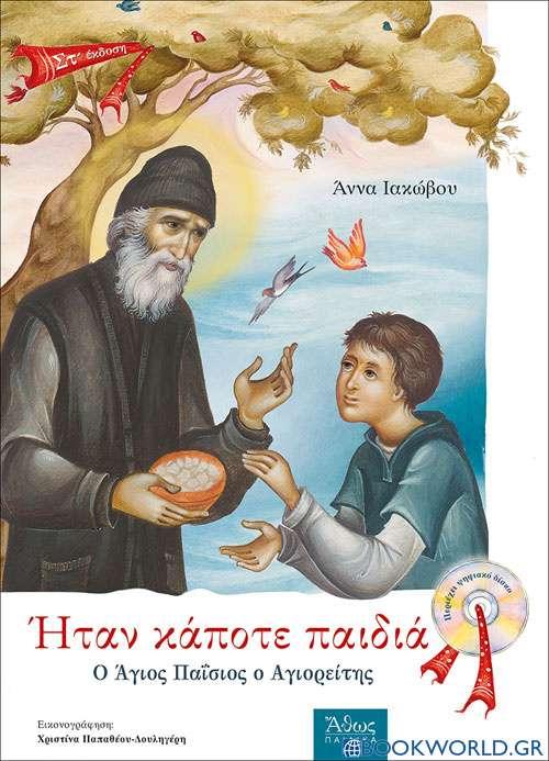 Ήταν κάποτε παιδιά: Ο Άγιος Παΐσιος ο Αγιορείτης