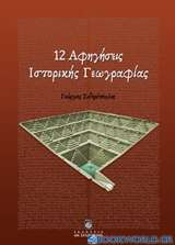 12 αφηγήσεις ιστορικής γεωγραφίας