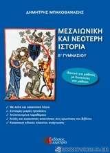 Μεσαιωνική και νεότερη ιστορία Β΄γυμνασίου