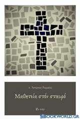 Μαθητεία στον σταυρό