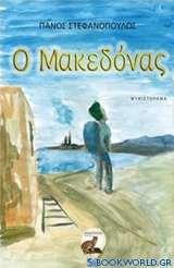 Ο Μακεδόνας