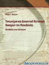 Τοπωνύμια και διοικητική κατανομή οικισμών της Μακεδονίας