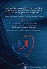Καρδιοθωρακοχειρουργική κλινική ΑΠΘ: Η ιστορία, τα πρόσωπα, τα γεγονότα