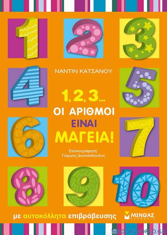 1, 2, 3... οι αριθμοί είναι μαγεία!