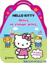 Hello Kitty: Θέλεις να γίνουμε φίλες;