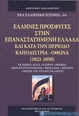 'Ελληνες πρόσφυγες στην επαναστατημένη Ελλάδα και κατά την περίοδο Καποδίστρια - Όθωνα (1821-1850)