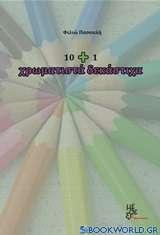 10+1 χρωματιστά δεκάστιχα