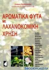 Αρωματικά φυτά με λαχανοκομική χρήση