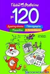 Γελάω και μαθαίνω με 120 δραστηριότητες, γελοιογραφίες, παιχνίδια και αυτοκόλλητα