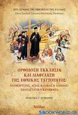 Ορθόδοξη Εκκλησία και διαφύλαξη της εθνικής ταυτότητας