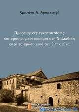Προσφυγικές εγκαταστάσεις και προσφυγικοί οικισμοί στη Χαλκιδική κατά το πρώτο μισό του 20ού αιώνα