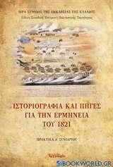 Ιστοριογραφία και πηγές για την ερμηνεία του 1821