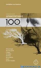 Μίχαλος Δραμουντάνης, 100+1 μαντινάδες