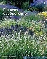 Για έναν άνυδρο κήπο