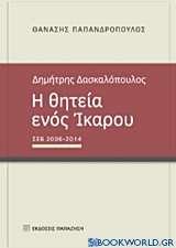 Δημήτρης Δασκαλόπουλος, Η θητεία ενός Ίκαρου