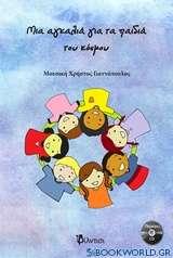 Μια αγκαλιά για τα παιδιά του κόσμου