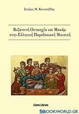 Βυζαντινή οκτωηχία και μακάμ στην ελληνική παραδοσιακή μουσική