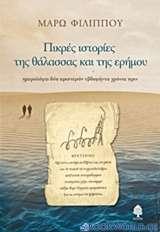 Πικρές ιστορίες της θάλασσας και της ερήμου