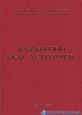 Βυζαντινή θεία λειτουργία
