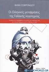 Οι ελληνικές μεταφράσεις της γαλλικής λογοτεχνίας
