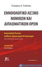 Εννοιολογικό λεξικό νομικών και διπλωματικών όρων