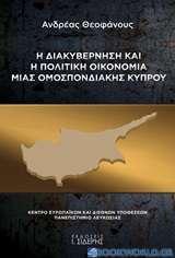 Η διακυβέρνηση και η πολιτική οικονομία μιας ομοσπονδιακής Κύπρου